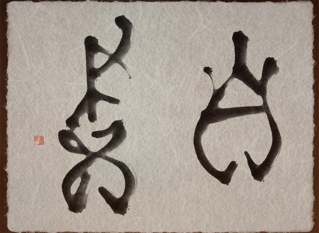 f:id:jijiro:20210213085041j:image