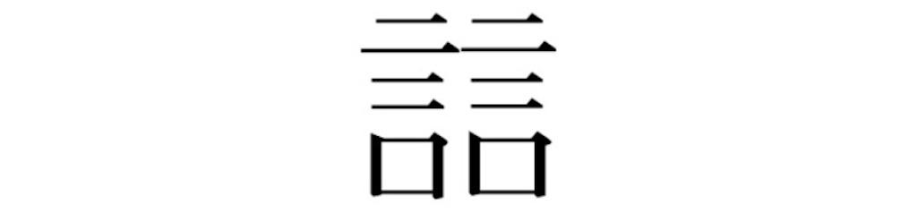 f:id:jijiro:20210215072338j:image