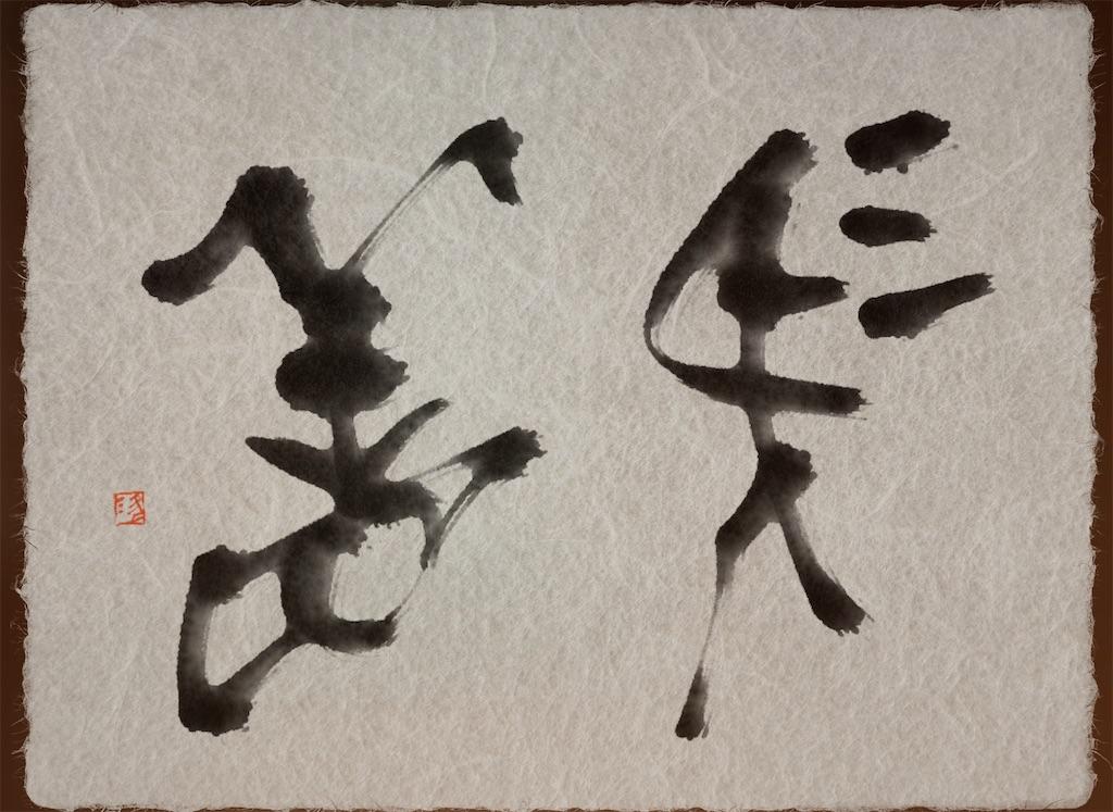 f:id:jijiro:20210215072405j:image