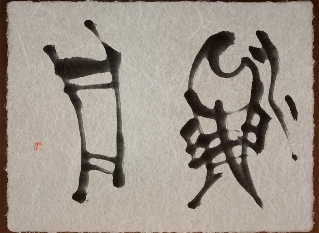 f:id:jijiro:20210216071858j:image