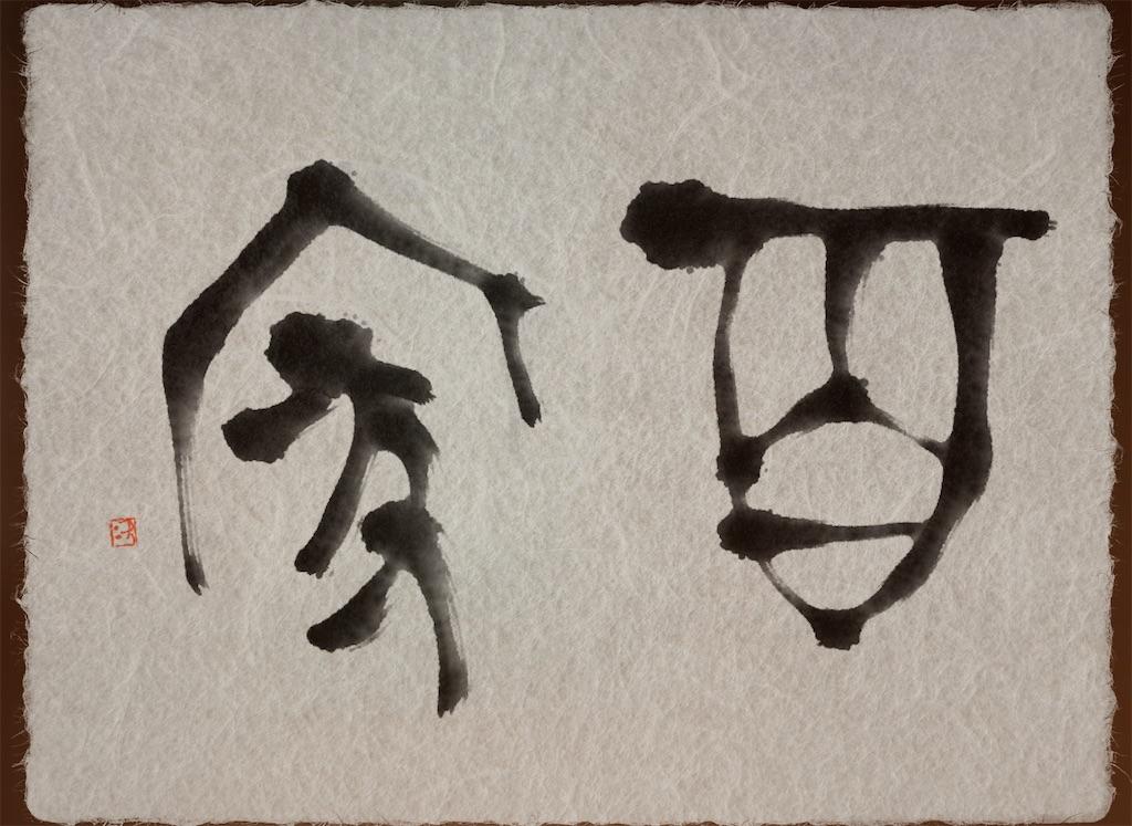 f:id:jijiro:20210220081735j:image
