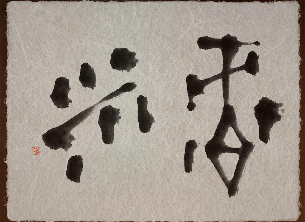 f:id:jijiro:20210222071635j:image