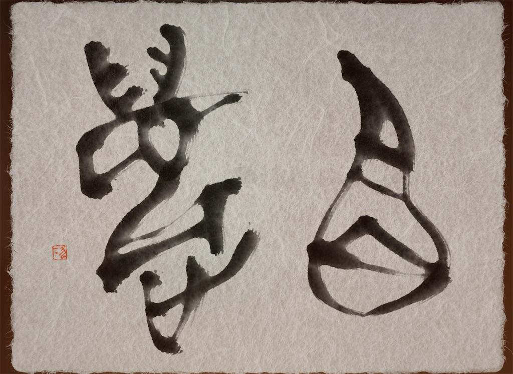 f:id:jijiro:20210223055657j:image