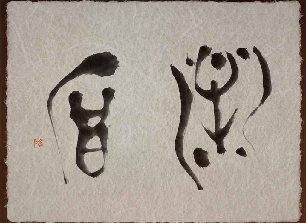 f:id:jijiro:20210303072029j:image