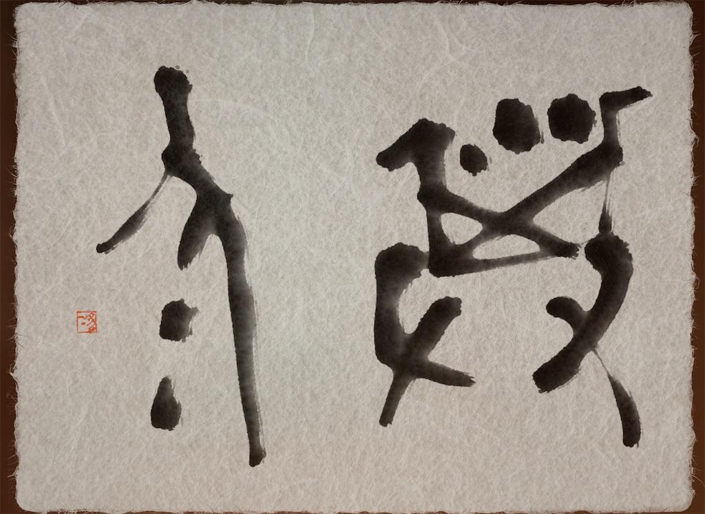 f:id:jijiro:20210305072157j:image