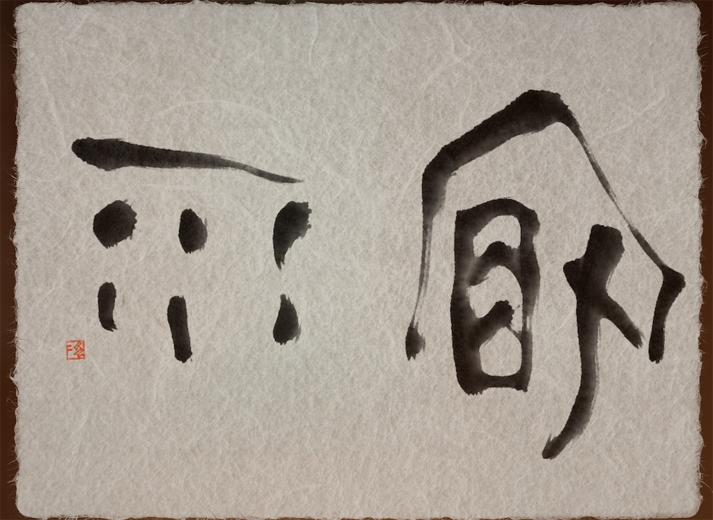 f:id:jijiro:20210602094830j:image