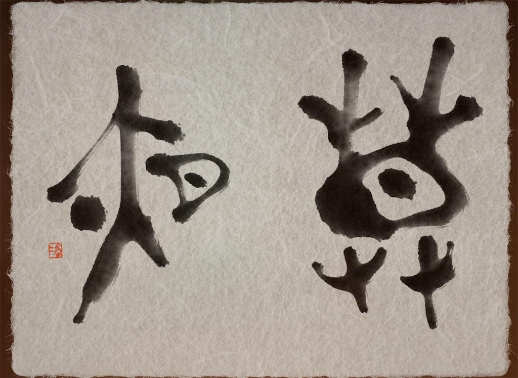f:id:jijiro:20210610095549j:image