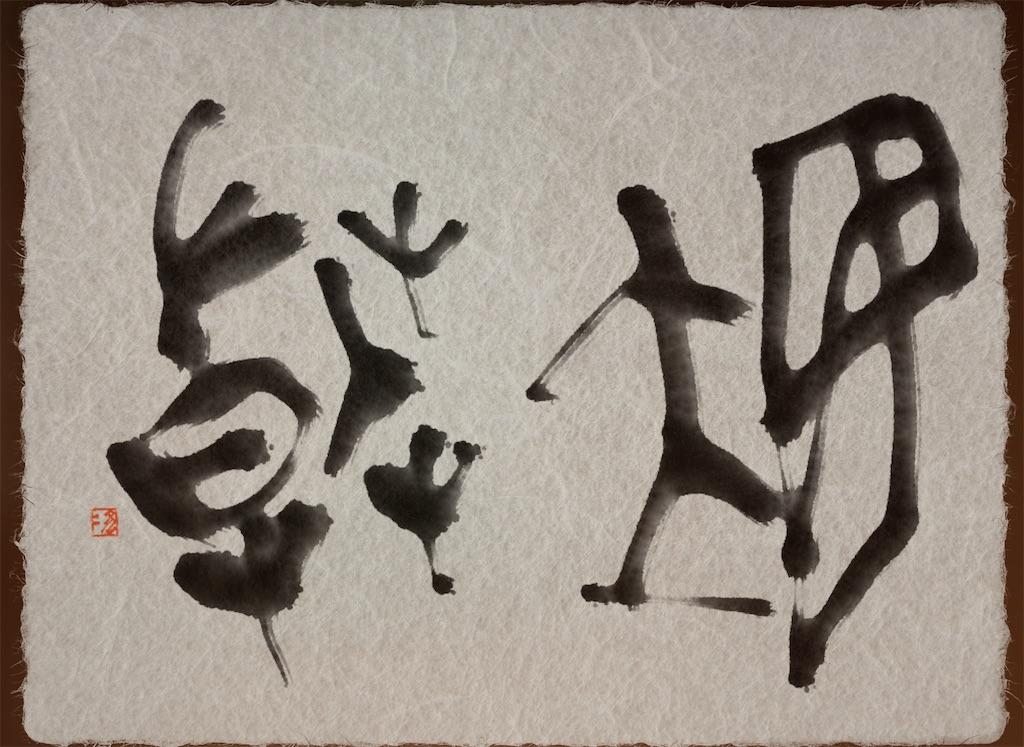 f:id:jijiro:20210611074328j:image