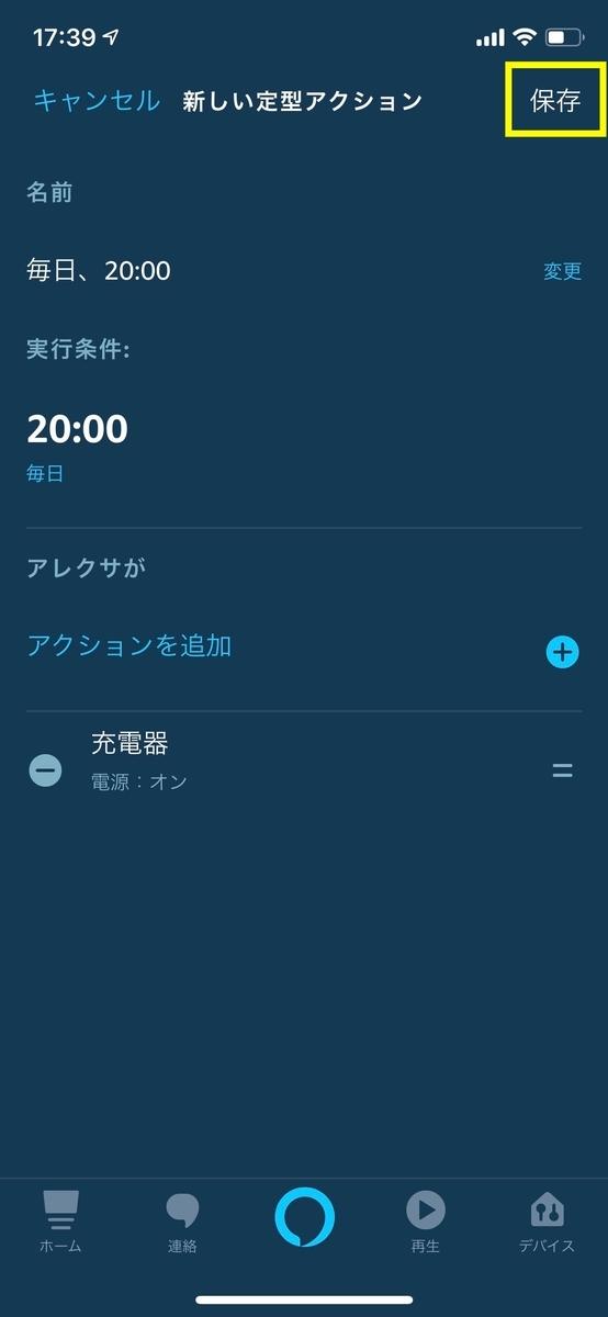f:id:jikanwodaijini:20200726203147j:plain