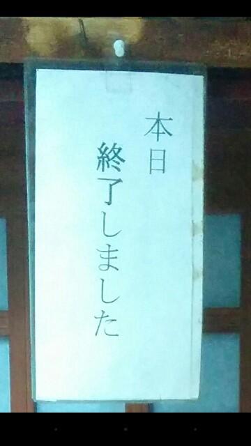 f:id:jikaseimenkirinji:20160920080018j:image