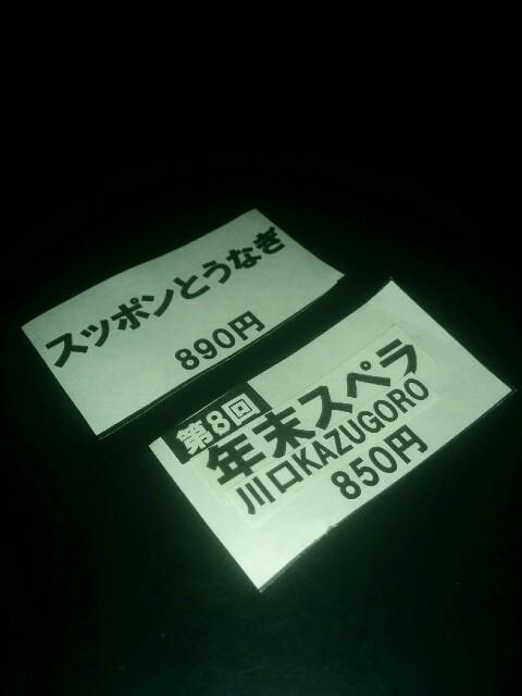 f:id:jikaseimenkirinji:20161217200809j:image