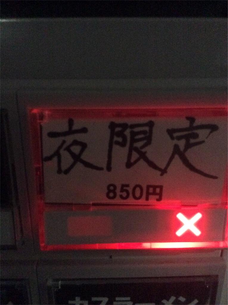 f:id:jikaseimenkirinji:20170909144454j:image