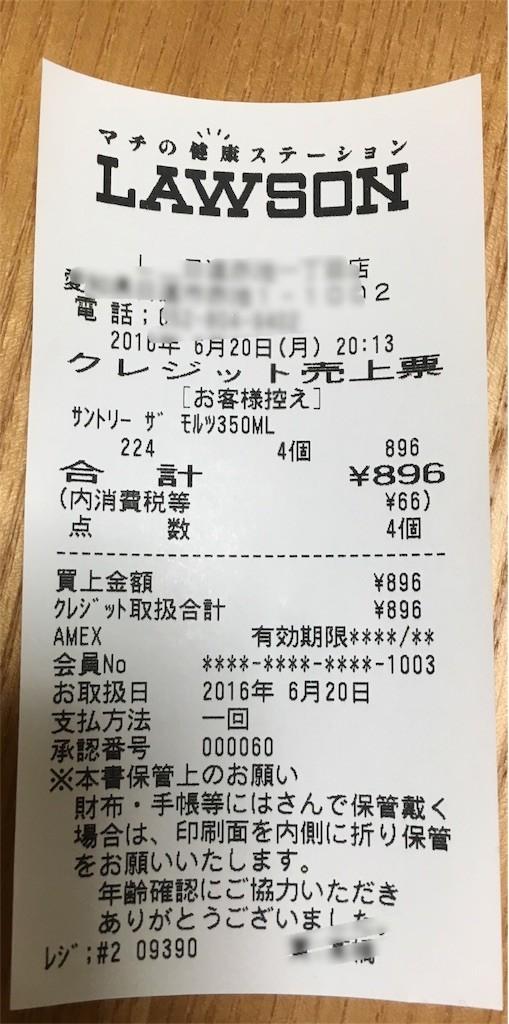 f:id:jikishi:20160620215004j:plain