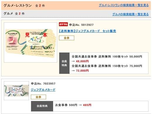 f:id:jikishi:20160705204851j:plain