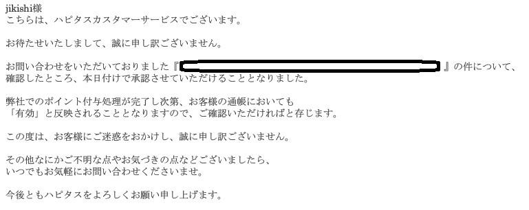 f:id:jikishi:20160709105459j:plain