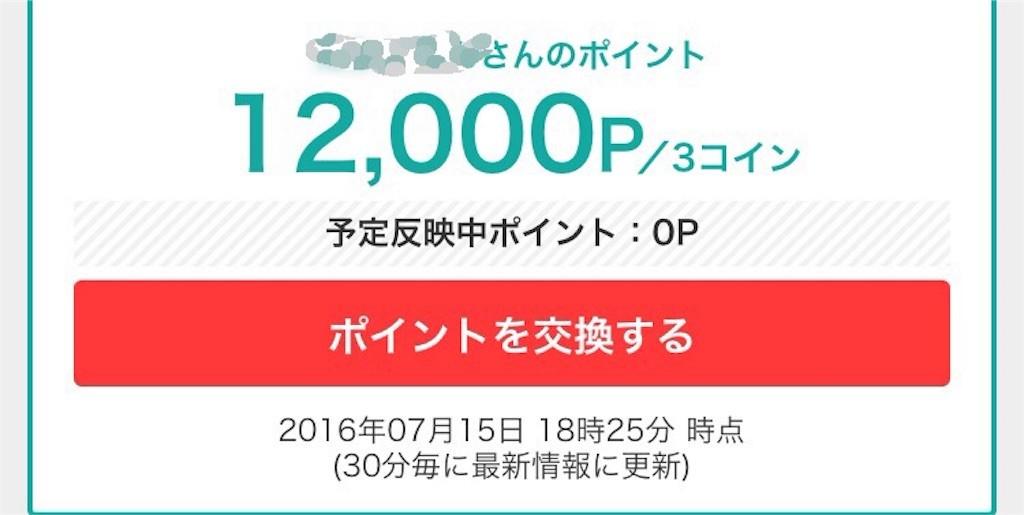 f:id:jikishi:20160716113838j:image