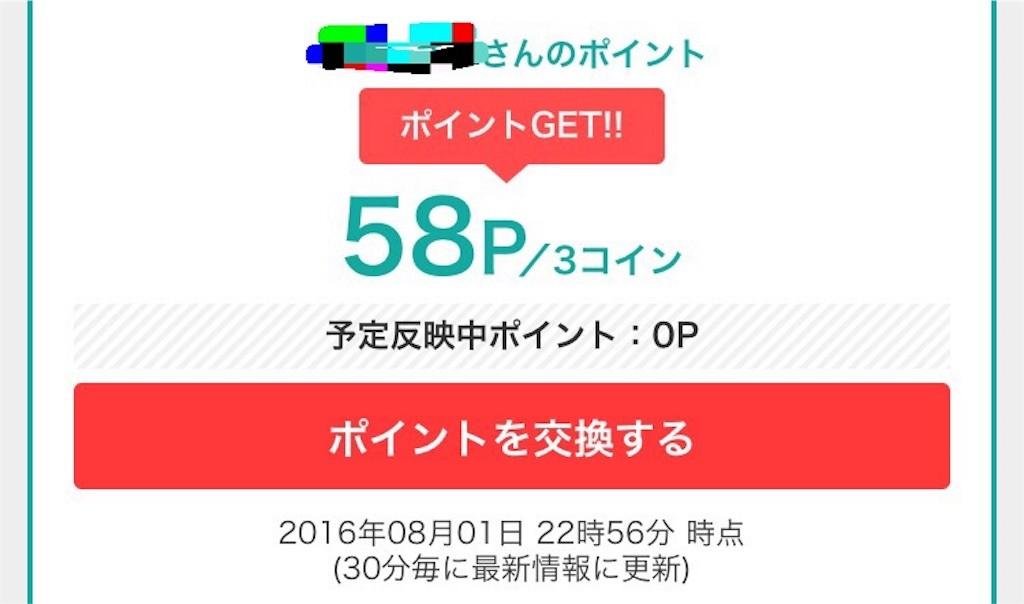 f:id:jikishi:20160801225814j:image