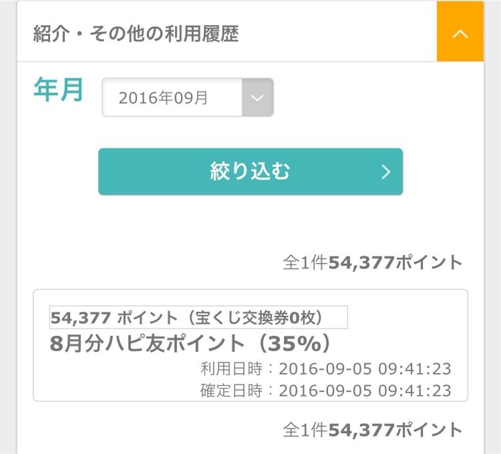 f:id:jikishi:20160908212904j:image