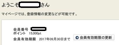 f:id:jikishi:20160919234307j:plain