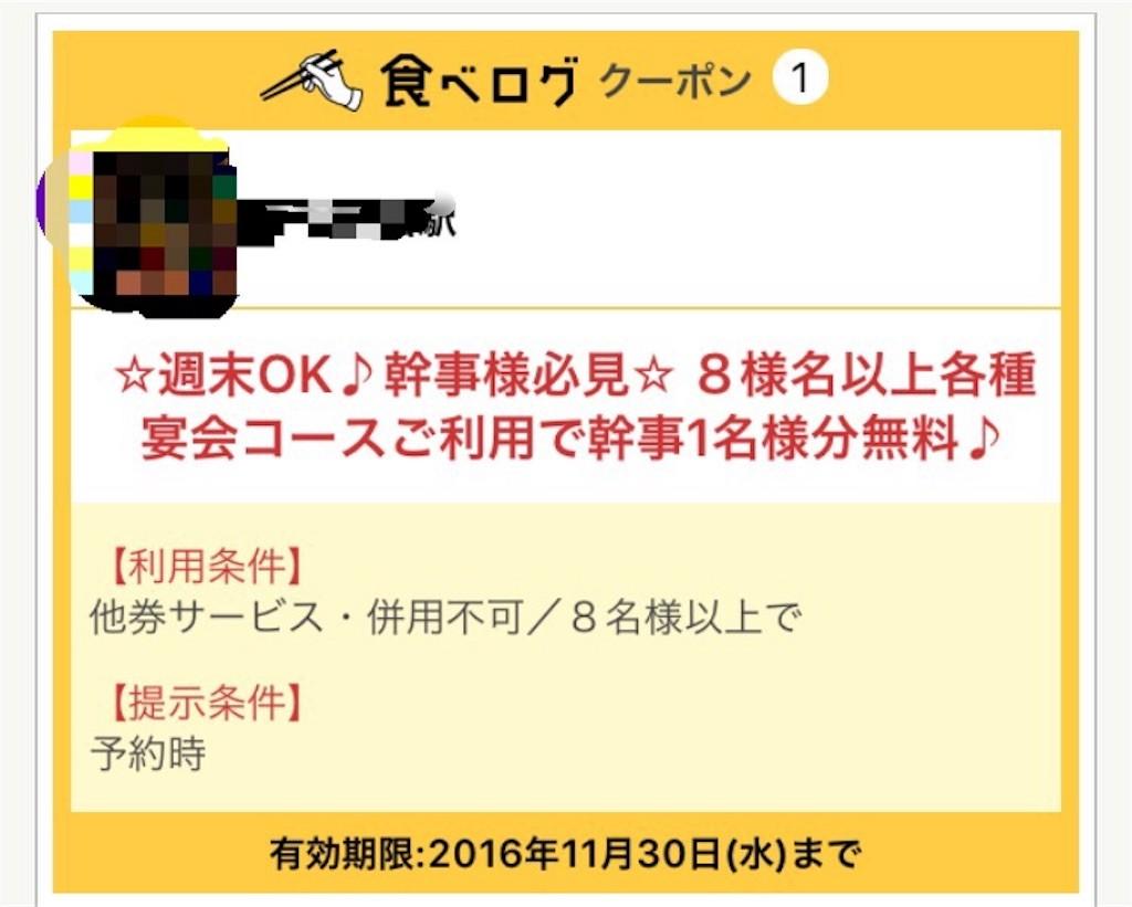f:id:jikishi:20161113111042j:image