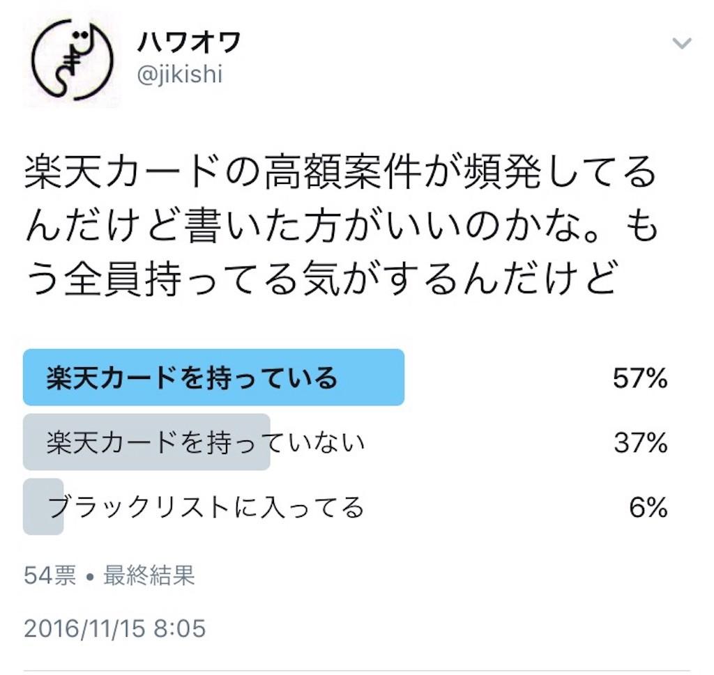 f:id:jikishi:20161117224343j:image