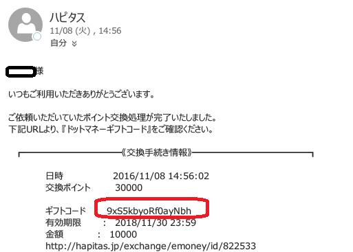 f:id:jikishi:20161127122413p:plain
