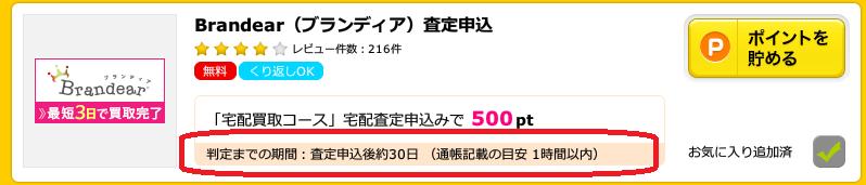 f:id:jikishi:20161129212439p:plain