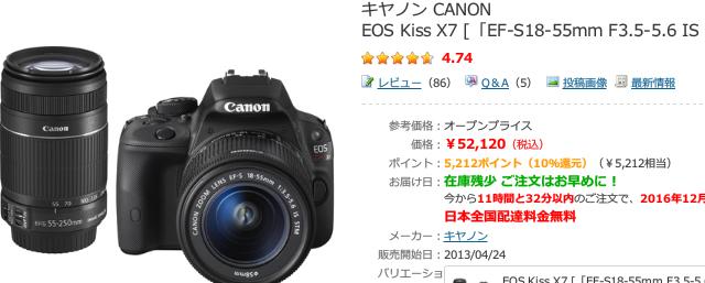 f:id:jikishi:20161206212757p:plain