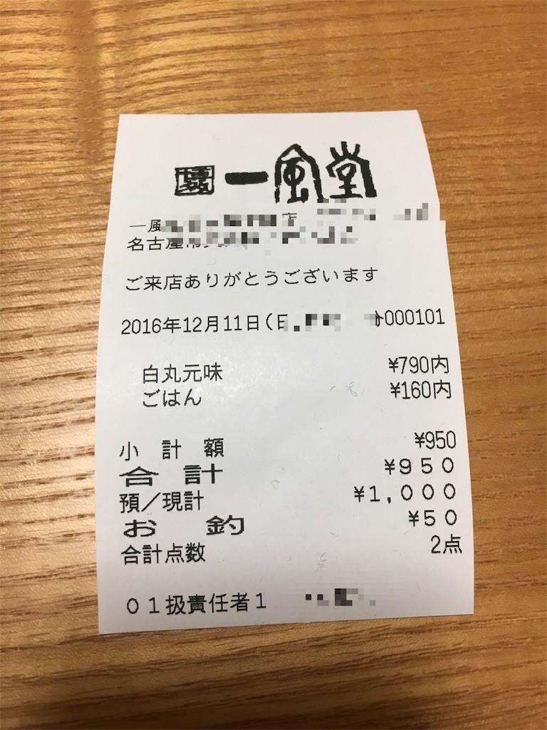 f:id:jikishi:20161212205119j:image