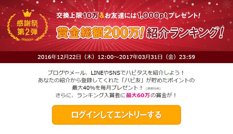 f:id:jikishi:20161222203845p:plain