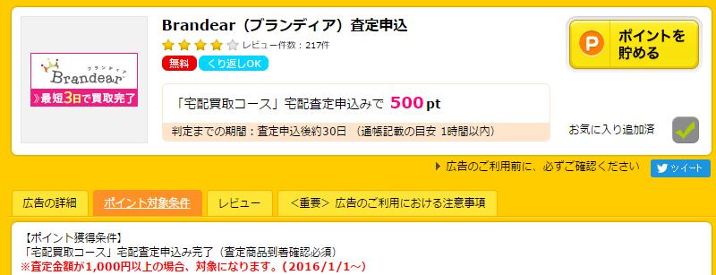 f:id:jikishi:20161222204817p:plain