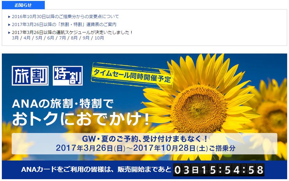 f:id:jikishi:20170120220614p:plain