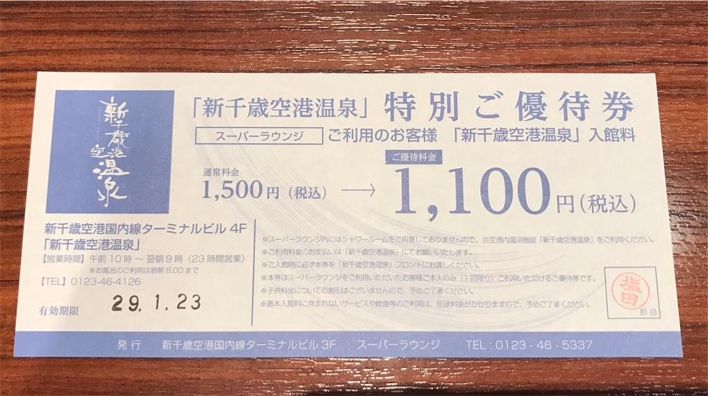 f:id:jikishi:20170121182407j:image