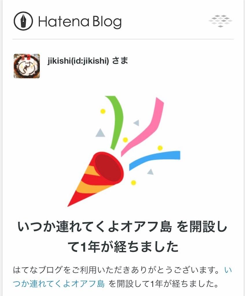f:id:jikishi:20170301134518j:image