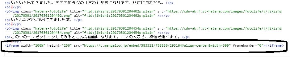 f:id:jikishi:20170301204711p:plain
