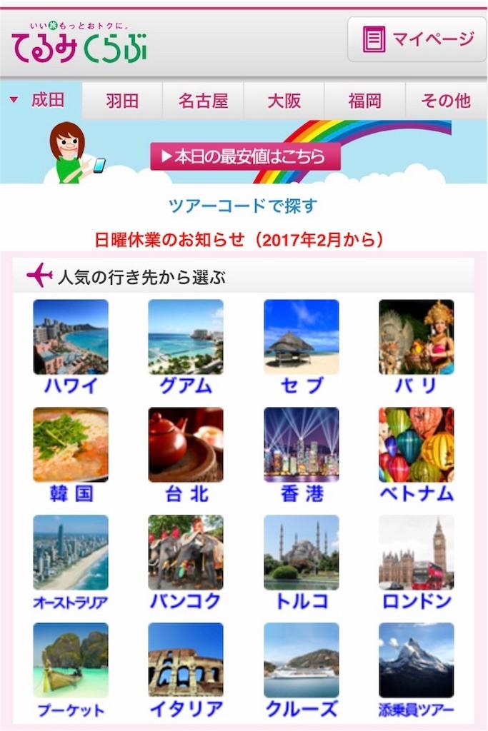 f:id:jikishi:20170324185110j:image