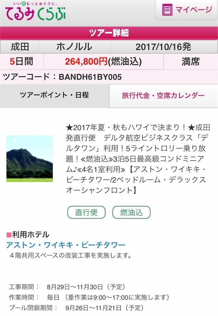 f:id:jikishi:20170324185142j:image