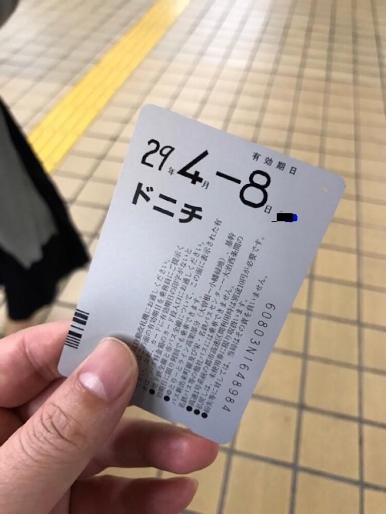 f:id:jikishi:20170410081212j:image