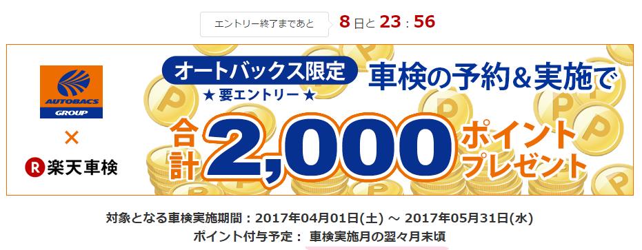 f:id:jikishi:20170422100356p:plain