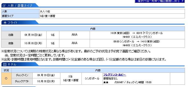 f:id:jikishi:20170425204415p:plain