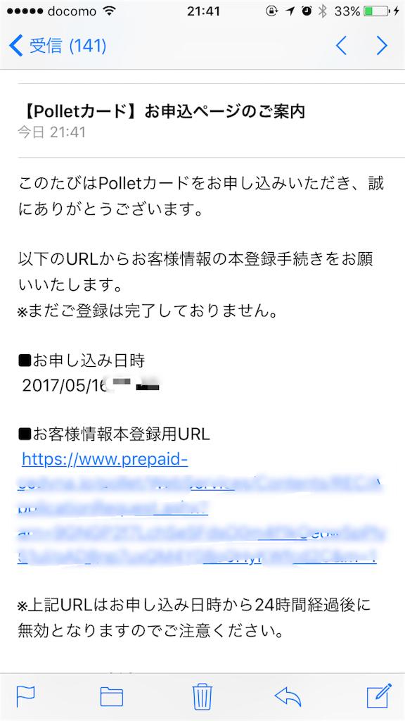 f:id:jikishi:20170516221109p:image