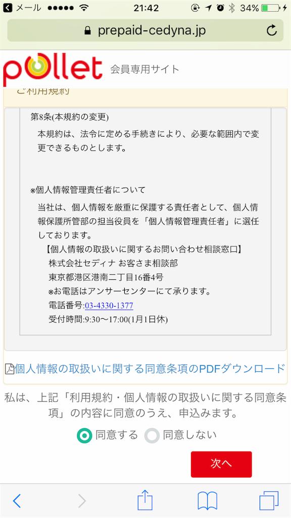 f:id:jikishi:20170516221154p:image