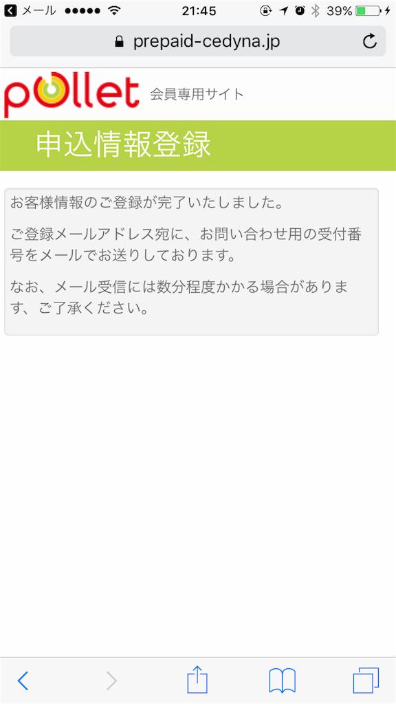 f:id:jikishi:20170516221438p:image