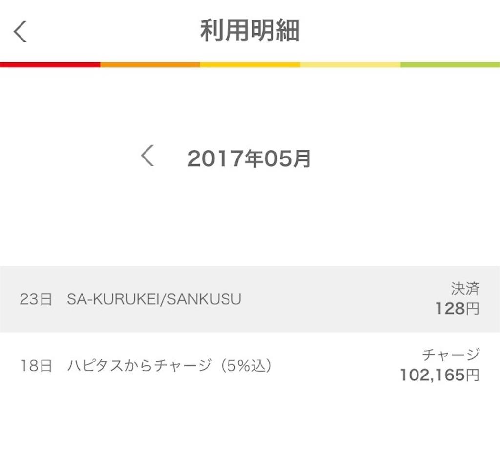 f:id:jikishi:20170523210953j:image