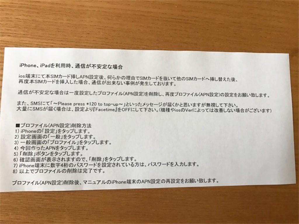 f:id:jikishi:20170601204519j:image