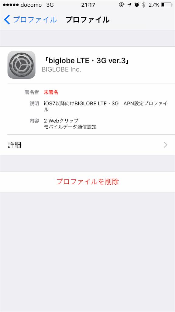 f:id:jikishi:20170601212706p:image