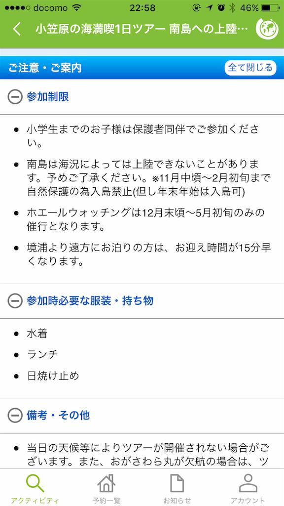 f:id:jikishi:20170706225908p:image