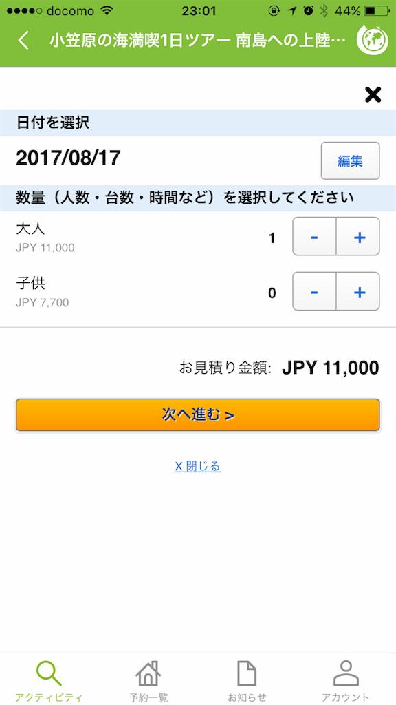f:id:jikishi:20170706230144p:image