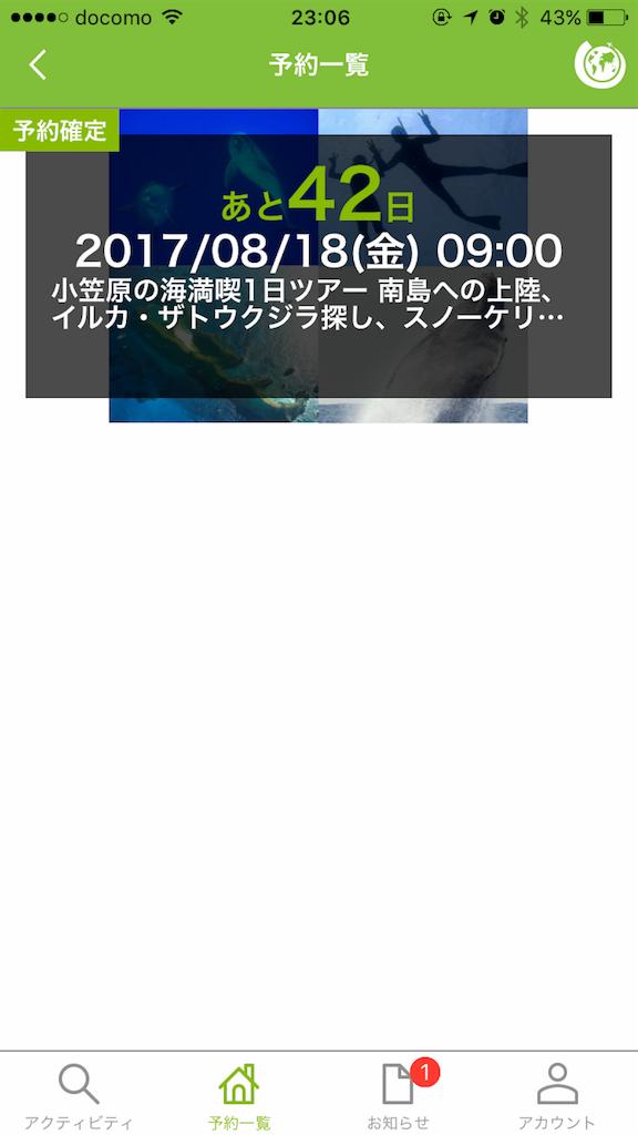 f:id:jikishi:20170706230646p:image