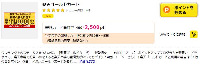 f:id:jikishi:20170805165810p:plain